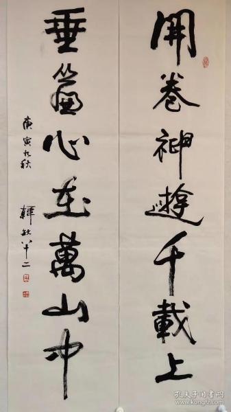 上海著名书画家【韩敏】书法对联一副