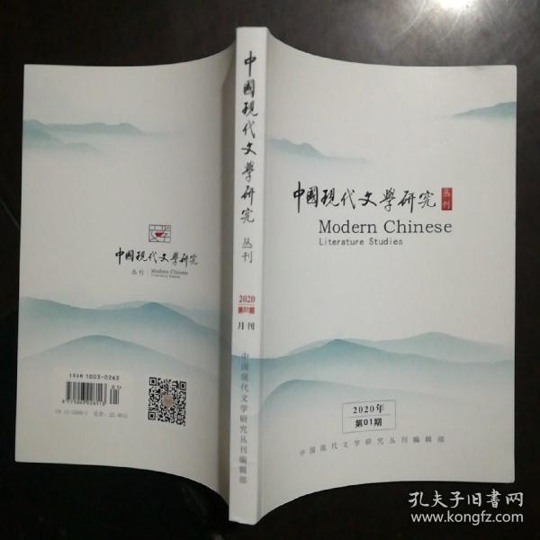 中国现代文学研究丛刊 2020年第1期