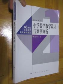 小学数学教学设计与案例分析(16开)