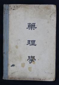 民国三十八(1949)年增订 中华书局印制 赵师震译《药理学》精装巨厚一册