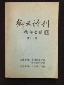 卿云诗刊(十一)【冯亦吾 题写书名】(中国作家协会、中华诗词学会)