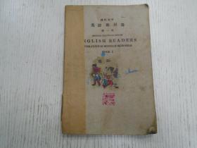 民国十八年一月五十版《现代初中英语教科书》第一册(周越然编)