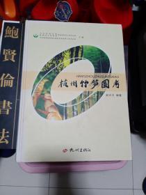 杭州竹笋图考(签名本)