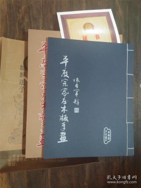 平度宗家庄木版年画集 内有年画十八张 筒页三张 礼品袋 盒齐全