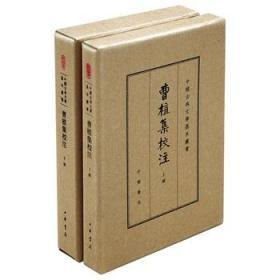 曹植集校注(全2册)(中国古典文学基本丛书典藏本)
