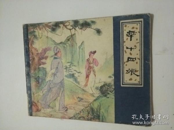 辛十四娘(连环画)