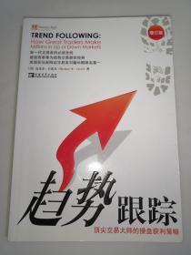 趋势跟踪:顶尖交易大师的操盘获利策略(增订版)