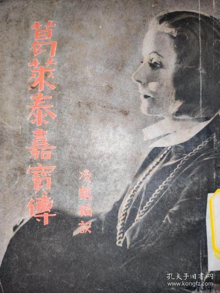 格莱泰嘉宝传/凌鹤/上海良友图书公司/八品