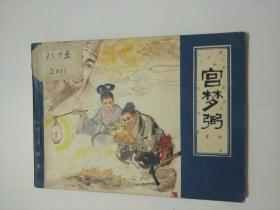宫梦弼(连环画)