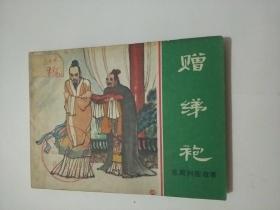 连环画:赠绨袍(东周列国故事)