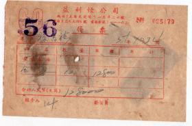 烟专题----50年代发票单据------民国39年(1950)上海市益利烟公司,金叶香烟发票5179(税票7张)