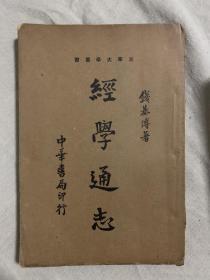 钱基博《经学通志》(中华书局民国二十五年初版)