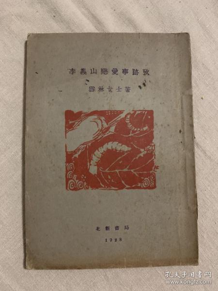 雪林女士《李义山恋爱事迹考》(导演朱铿藏书有钤印,北新书局1928年再版)