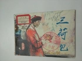 三荷包(连环画),