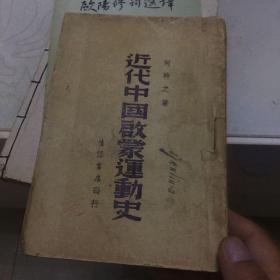 近代中国启蒙运动史1937年