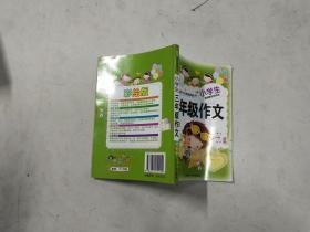 神笔 金奖作文精品园丛书:小学生 三年级作文(彩绘版)