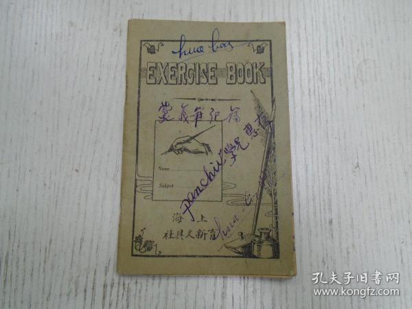 民国《蒙义笔记簿》Panch…学兄惠好(民权:权就是力量…抄写本)