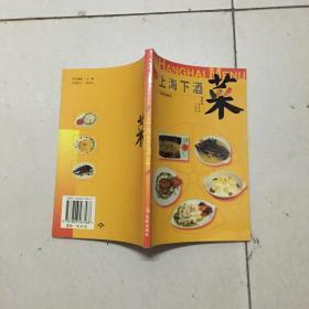 菜谱类书:上海下酒菜 丁美凤 李发顺 编著