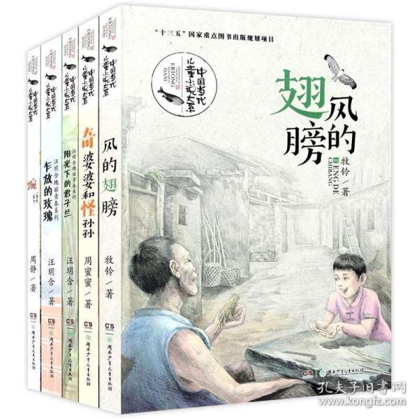 中国当代儿童小说大系 全套5册 7-14周岁中小学生课外阅读书籍 青少年儿童文学故事小说读物 适合小学中高年级及初高中生阅读 正版