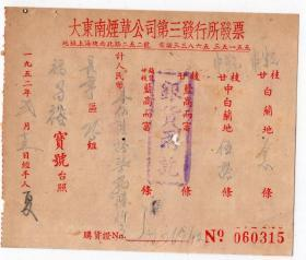烟专题----50年代发票单据------1952年上海市大东南烟草公司, 白兰地/蓝高而富香烟发票0315(汇交印花税票)