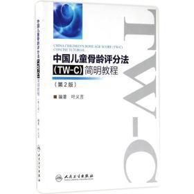 中国儿童骨龄评分法(TW-C)简明教程