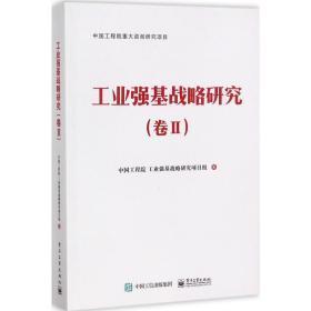 工业强基战略研究(卷II)