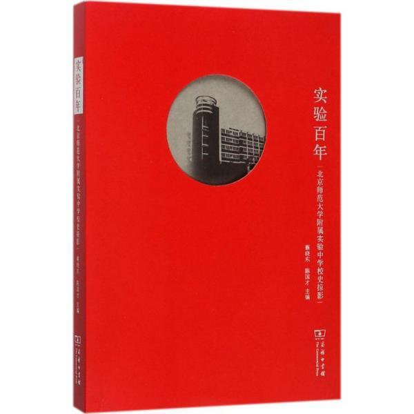 实验百年——北京师范大学附属实验中学校史掠影
