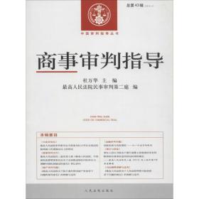 商事审判指导 . 总第43辑(2016.4)