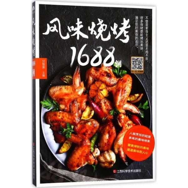 风味烧烤1688例