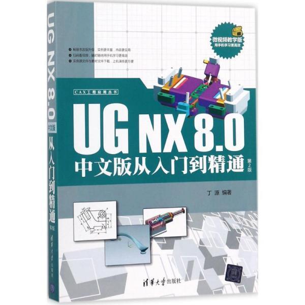 CAX工程应用丛书CAX工程应用丛书:UG NX 8.0中文版从入门到精通(第2版)