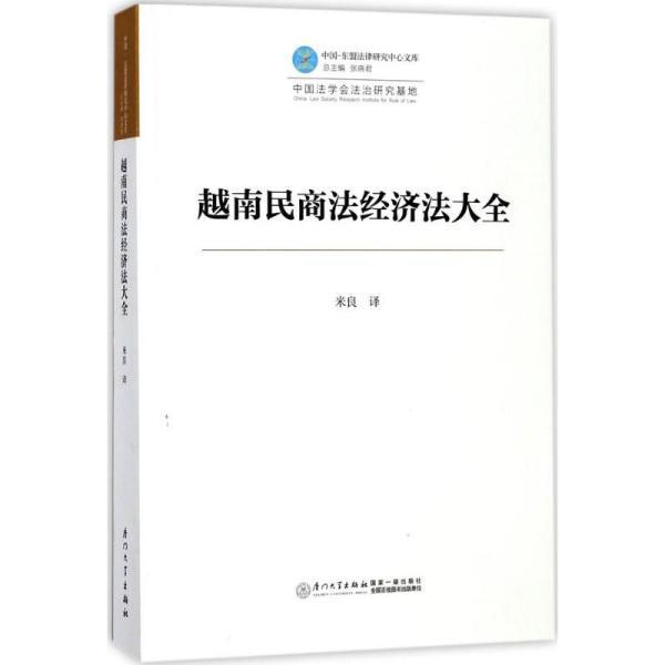 越南民商法经济法大全
