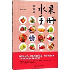 水果手册. 健康篇