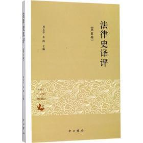 律史译评 法学理论 周东,朱腾 主编