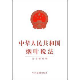中华人民共和国烟叶税法(含草案说明)