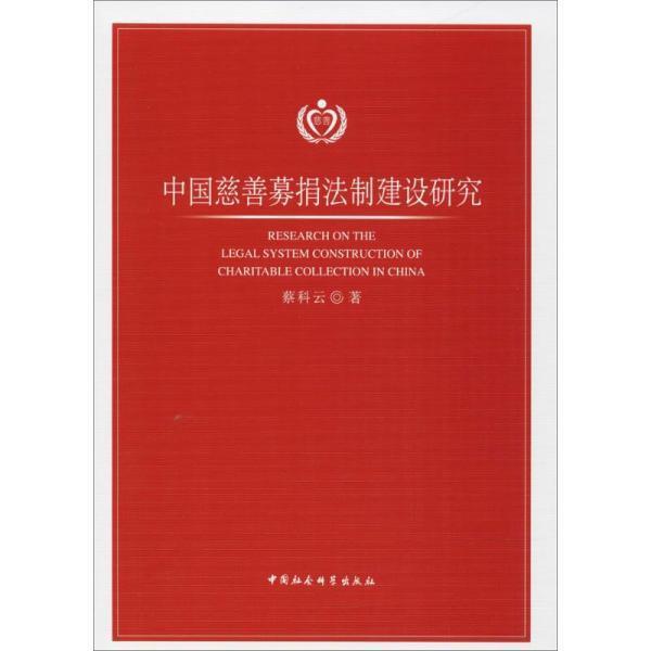 中国慈善募捐法制建设研究