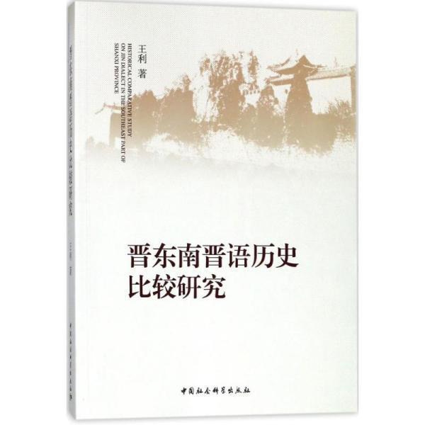 晋东南晋语历史比较研究