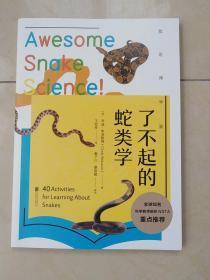 我是博学家·了不起的蛇类学