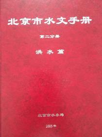 16开精装版//北京市水文手册第二分册洪水篇+编写说明