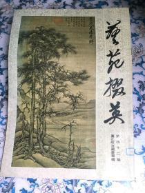 艺苑掇英(第四十二期,台北故宫藏画专辑)