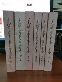 毛泽东军事文集(全六册)