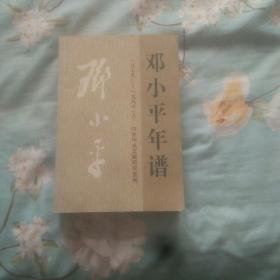 邓小平年谱
