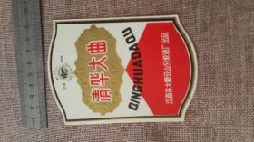 7,   寻味共大  人生百味    70年代  江西共大鄣公山分校酒厂  清华大曲酒标