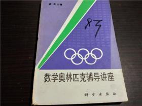数学奥林匹克辅导讲座 龚异 科学出版社 1988年 32开平装  经典老教辅