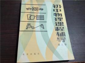 初中物理课程辅导(二)《初中物理课程辅导》编写组  北京出版社 1983年 32开平装  经典老教辅