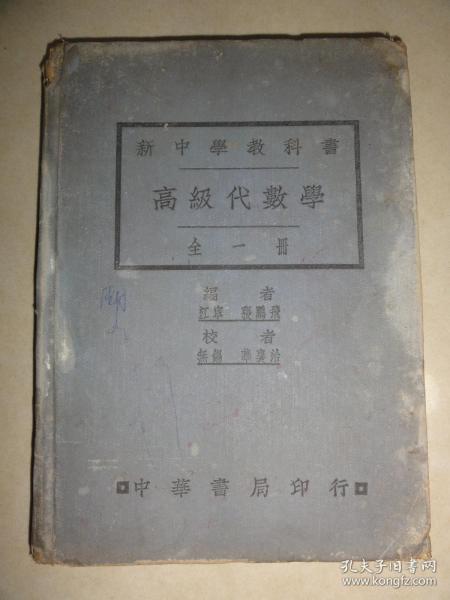 高级代数学(全一册 精装)中华民国十七年三月版   江宁 张鹏飞 编