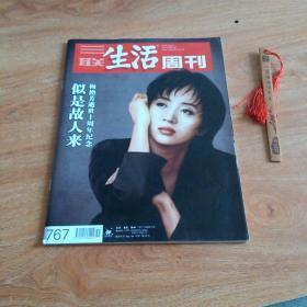 三联生活周刊2013年第51期:梅艳芳逝世十周年纪念