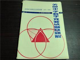 美国中学数学竞赛试题及题解(1971-1980)上海科学技术文献出版社 1981年 32开平装  经典老教辅