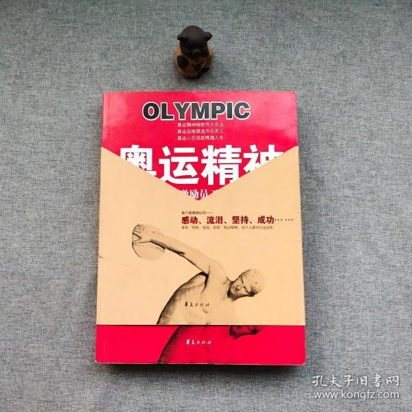 奥运精神:用奥运故事激励员工的最佳读本