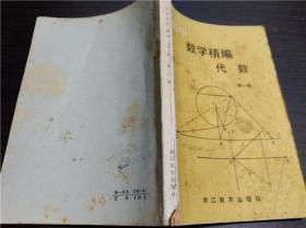 高中数学精编 代数第一册 陶敏之等 浙江教育出版社 1986年 32开平装  经典老教辅