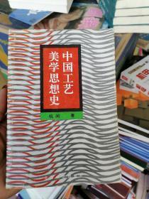 中国工艺美学思想史